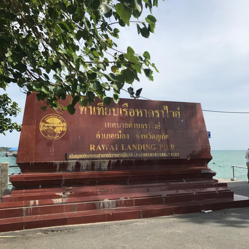 Utflykter Phuket